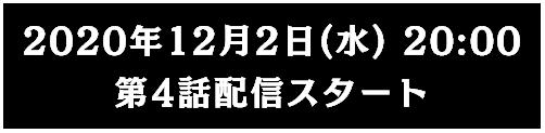 2020年12月2日(水)20:00 第4話配信スタート
