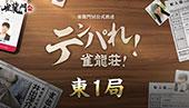 東1局「初めまして!雀龍荘!」