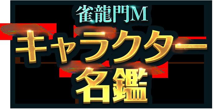 キャラクター名鑑
