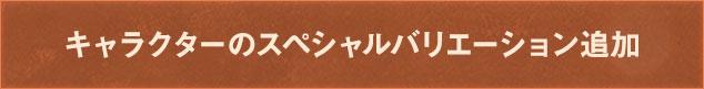 キャラクターのスペシャルバリエーション追加