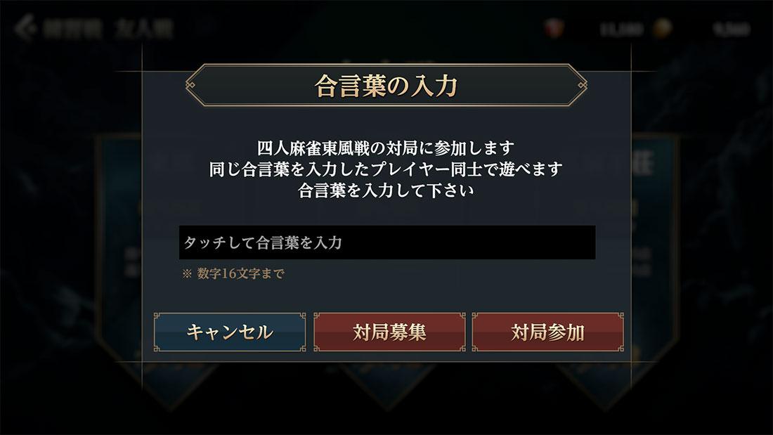 友人戦_マッチコード入力