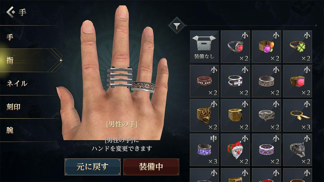 持ち物_手_指