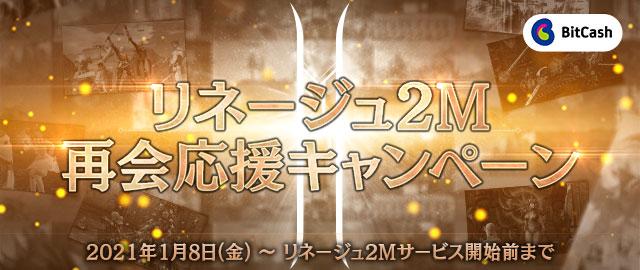 リネージュ2M再開応援キャンペーン