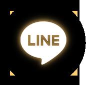 LINEで事前登録