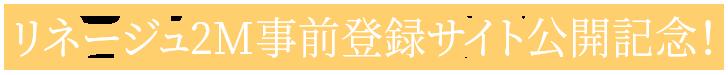 リネージュ2M事前登録サイト公開記念!