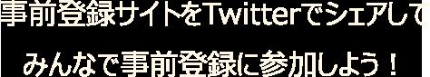 事前登録サイトをTwitterでシェアしてみんなで事前登録に参加しよう!