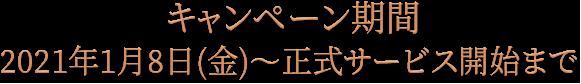 キャンペーン期間:2021年1月8日(金)~正式サービス開始まで