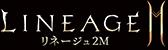 リネージュ2M公式サイトHOME