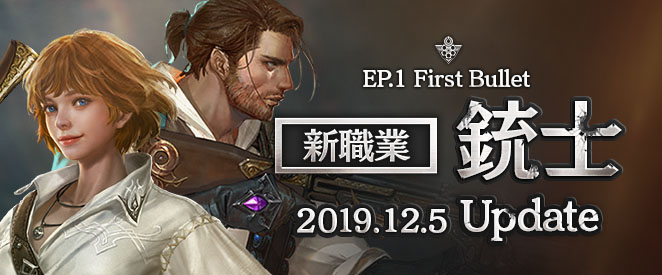 EP.1 First Bullet 新職業「銃士」
