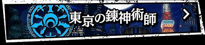 東京の錬神術師